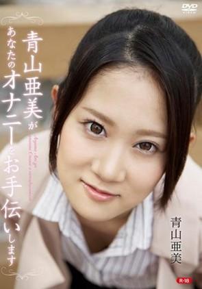【モザ有】 青山亜美があなたのオナニーをお手伝いしますR-18/青山亜美