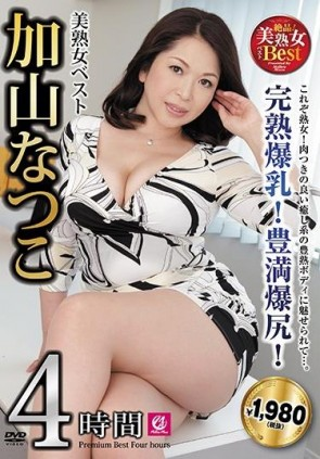 【モザ有】 美熟女ベスト 加山なつこ 4時間 完熟爆乳!豊満爆尻!