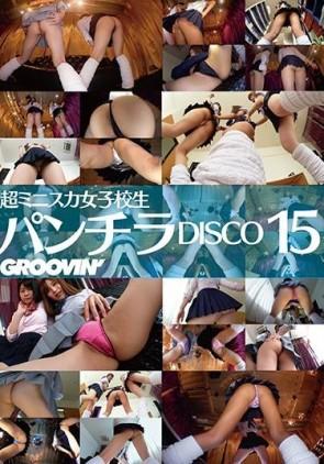 【モザ有】 groovin' 超ミニスカ女子校生 パンチラDISCO15