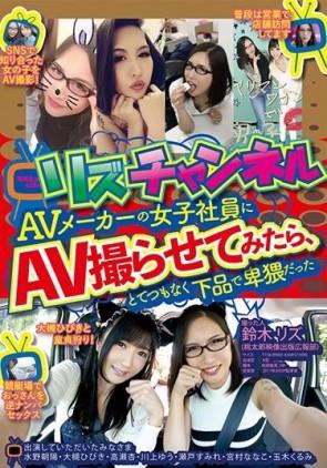 【モザ有】 リズチャンネル AVメーカーの女子社員にAV撮らせてみたら、とてつもなく下品で卑猥だった