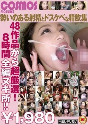 【モザ有】 勢いのある射精とドスケベな精飲集【2枚組】