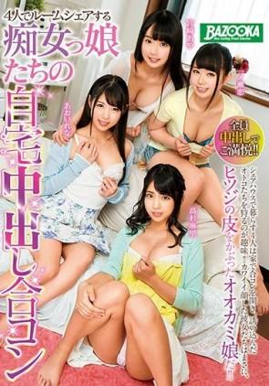 【モザ有】 4人でルームシェアする痴女っ娘たちの自宅中出し合コン