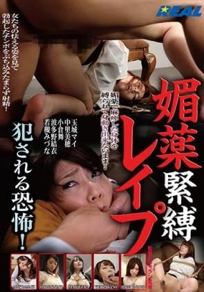 【モザ有】 媚薬緊縛レイプ 犯される恐怖!