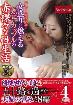 【モザ有】 おしどり夫婦限定!女盛りに燃える熟年カップルの赤裸々な性生活