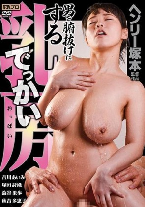 【モザ有】 ヘンリー塚本 男を腑抜けにするでっかい乳房(おっぱい)