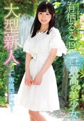 【モザ有】 大型新人!kawaii*史上最高の美少女 kawaii*専属デビュー アイドル性NO.1 有栖るる
