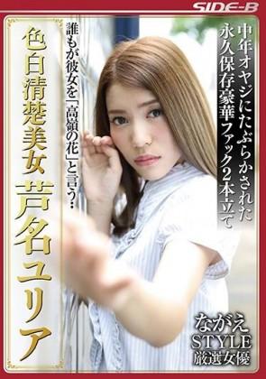 【モザ有】 ながえSTYLE厳選女優 誰もが彼女を「高嶺の花」と言う‥色白清楚美女 芦名ユリア