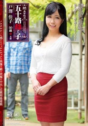 【モザ有】 続・異常性交 五十路母と子 其ノ弐拾八 戸澤佳子