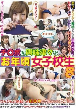 【モザ有】 チ○ポに興味津々な お年頃女子校生8名
