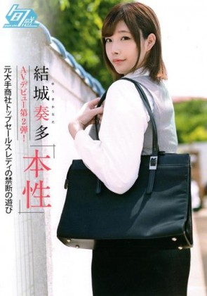 【モザ有】 結城奏多 AVデビュー第2弾! 本性