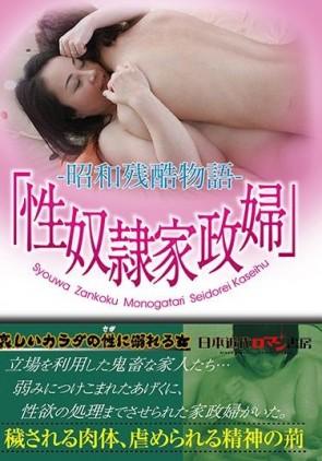 【モザ有】 ―昭和残酷物語―「性奴隷家政婦」