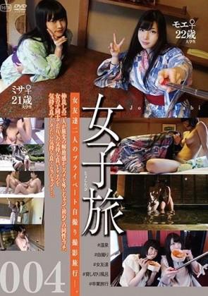 【モザ有】 女子旅004