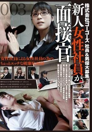 【モザ有】 新人女性社員が面接官003