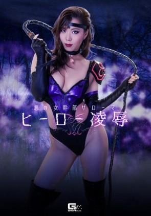 【モザ有】 悪の女幹部ザローマ ヒーロー凌辱 松下美織