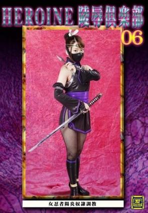 【モザ有】 HEROINE陵辱倶楽部06 ~女忍者陽炎奴隷調教~ 星あめり