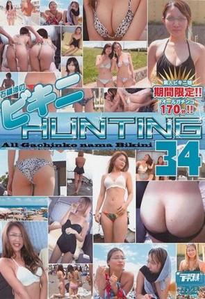 【モザ有】 石橋渉のビキニHUNTING 34