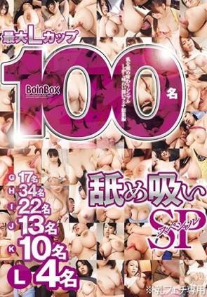 【モザ有】 最大Lカップ 100名 舐め吸いSP