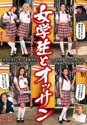 【モザ有】 女学生とオッサン