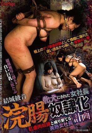 【モザ有】 牝犬にされた女社長 浣腸奴隷化計画 結城綾音