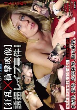 【モザ有】 【狂乱×衝撃映像】誘拐レイプ事件! 被害者:外国人女性2名(10代・金髪)、犯人:日本人男性 #昏睡、薬物、監禁陵辱、膣内射精。