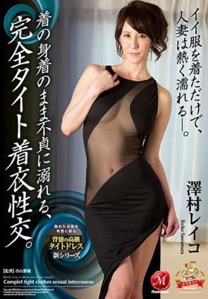 【モザ有】 着の身着のまま不貞に溺れる、完全タイト着衣性交。 澤村レイコ