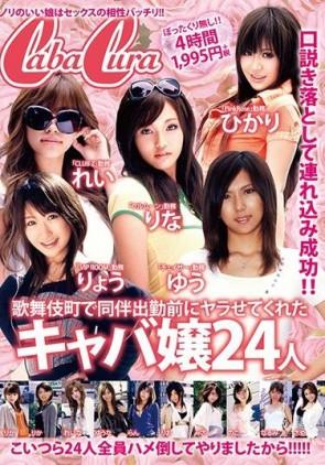 【モザ有】 歌舞伎町で同伴出勤前にヤラせてくれたキャバ嬢24人