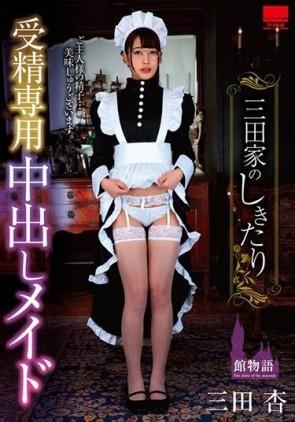 【モザ有】 三田家のしきたり 受精専用 中出しメイド 三田杏
