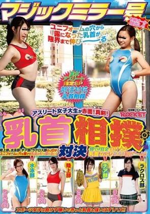 【モザ有】 マジックミラー号 アスリート女子大生が赤面!真剣!乳首相撲対決