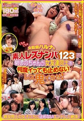 【モザ有】 女監督ハルナの素人レズナンパ 123 碧しのちゃんが女友達同士を何度イっても止めないレズ鬼イカせ!