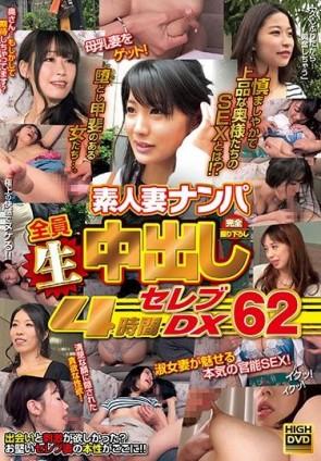 【モザ有】 素人妻ナンパ全員生中出し4時間セレブDX 62