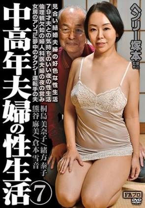 【モザ有】 中高年夫婦の性生活 7