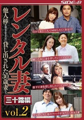 【モザ有】 レンタル妻 三十路編vol.2 他人棒を満足させるために貸し出された30歳妻たち