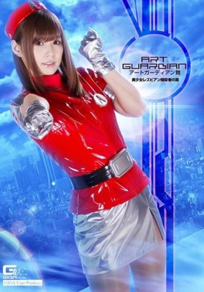 【モザ有】 アートガーディアン舞 美少女レズビアン暗殺者の罠