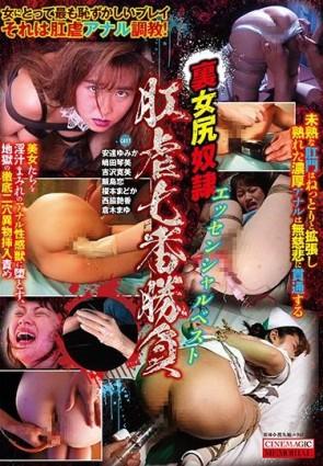 【モザ有】 裏女尻奴隷エッセンシャルベスト 肛虐七番勝負