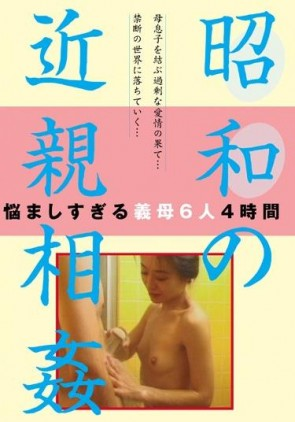 【モザ有】 昭和の近親相姦(NTSU-100)