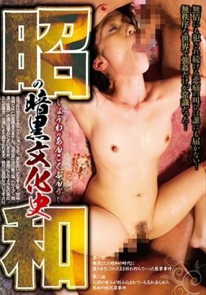 【モザ有】 昭和の暗黒文化史