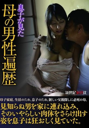 【モザ有】 息子が見た 母の男性遍歴 村上涼子