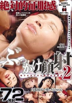 【モザ有】 ぶっかけ顔射2 72発射 精子を浴びせる絶対的征服感