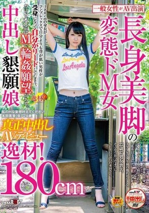 【モザ有】 私のHな妄想叶えてください 本田美香(仮)24歳 AVデビュー