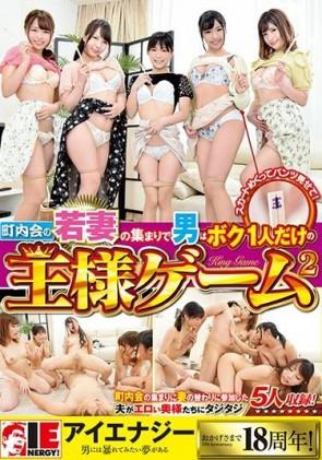 【モザ有】 町内会の若妻の集まりで男はボク1人だけの王様ゲーム 2