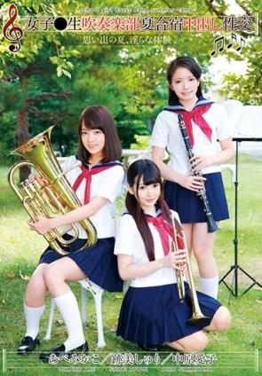 【モザ有】 女子●生吹奏楽部夏合宿中出し性交
