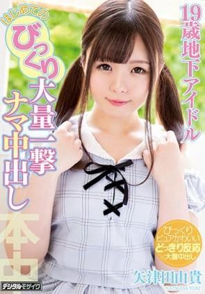 【モザ有】 19歳地下アイドルはじめてのびっくり大量一撃ナマ中出し 矢津田由貴