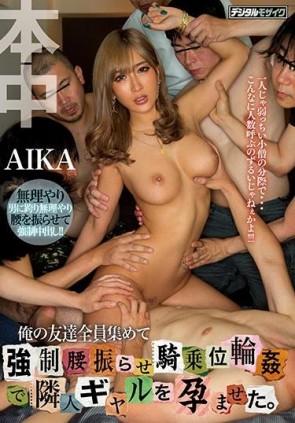 【モザ有】 俺の友達全員集めて強制腰振らせ騎乗位輪姦で隣人ギャルを孕ませた。 AIKA