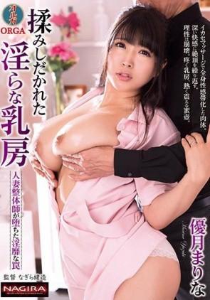 【モザ有】 揉みしだかれた淫らな乳房 優月まりな