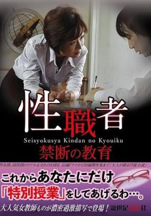 【モザ有】 性職者 禁断の教育