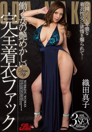【モザ有】 働く女の艶めかしい完全着衣ファック 織田真子
