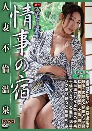 【モザ有】 ヘンリー塚本原作 情事の宿 人妻不倫温泉