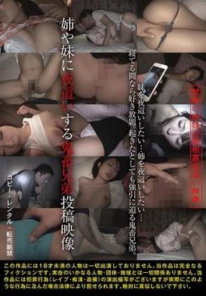 【モザ有】 姉や妹に夜這いする鬼畜兄弟投稿映像