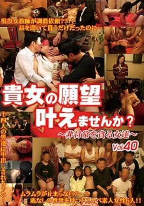 【モザ有】 貴女の願望叶えませんか? ~非日常を貪る女達~ Vol.40