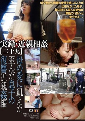 【モザ有】 実録・近親相姦[二十九]